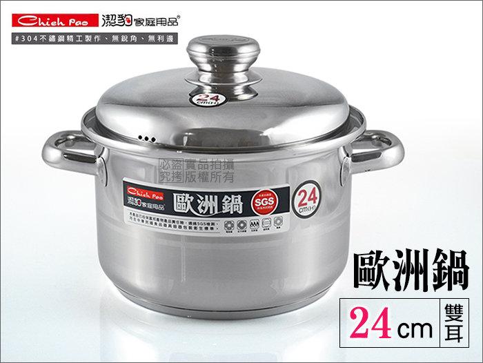 快樂屋♪ 潔豹 304#不鏽鋼無鉚釘 歐洲鍋 24cm 雙耳湯鍋含原廠鍋蓋電磁爐可用
