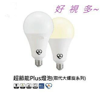 好視多~億光 LED 超節能 Plus 23W 燈泡 高亮度 保固3年 E27 全電壓 白光/黃光 工業用