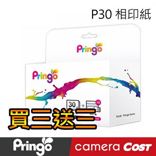 【買三送三】 Hiti Pringo P30經典相片紙30張 星空銀 三盒再加三盒 P231 - 限時優惠好康折扣