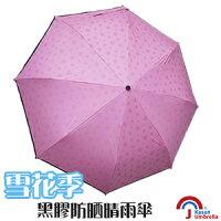 摺疊雨傘推薦到[Kasan] 雪花季黑膠防晒晴雨傘-蜜桃紅就在HelloRain雨傘媽媽推薦摺疊雨傘