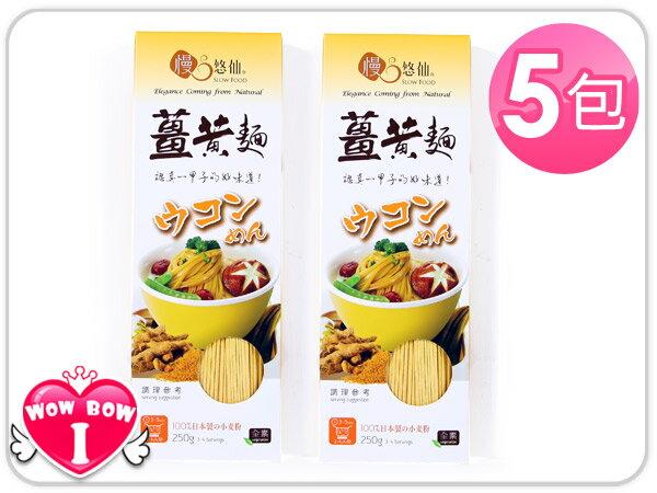 【慢悠仙】薑黃麵*5包♥愛挖寶 SF-15*5♥台灣製造 美味健康養生 SGS檢驗通過 (250g/包)