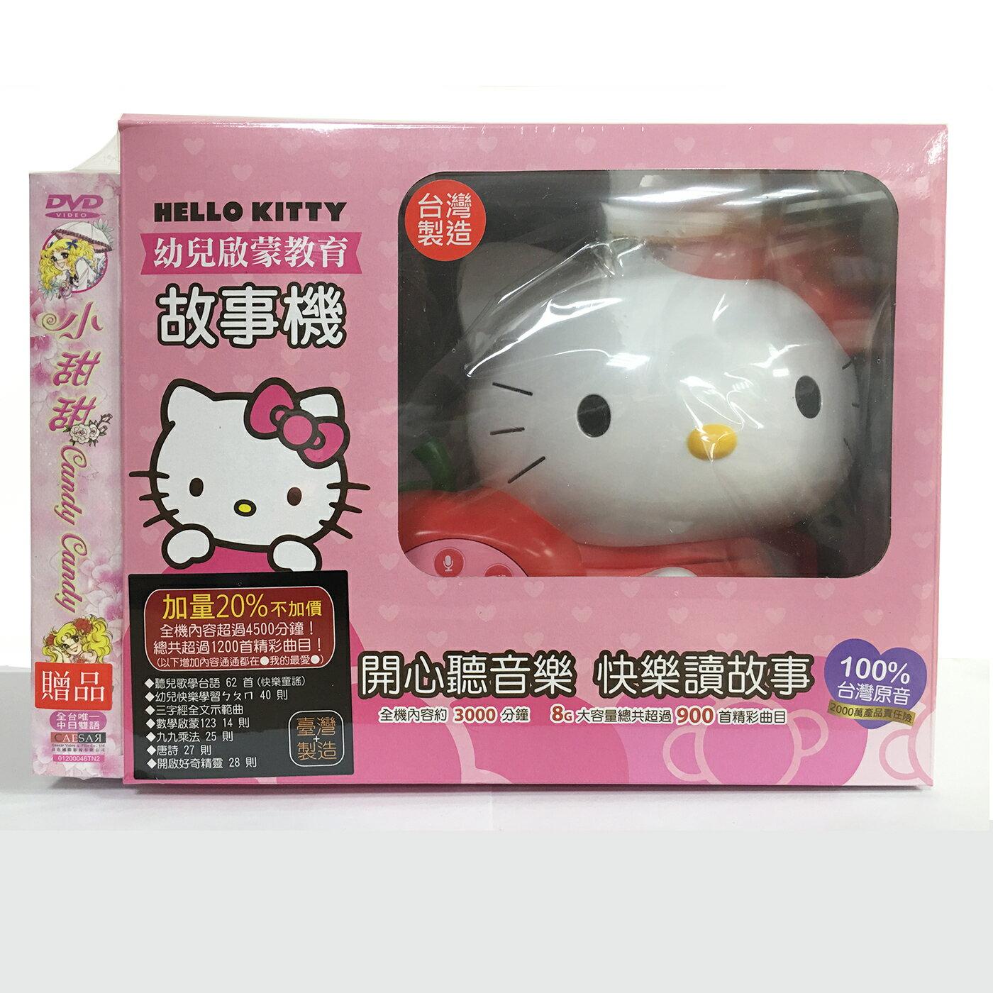 Hello Kitty幼兒啟蒙教育故事機 4