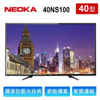 賣電腦 NEOKA新禾 40NS100  40吋 Full HD LED抗藍光液晶顯示器+視訊盒