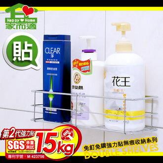 家而適廚房衛浴置物架→FB姚小鳳
