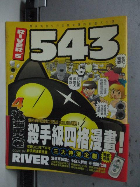 【書寶二手書T1/漫畫書_LMV】RIVER'S_543-(4)槍林案彈雨之卷_RIVER