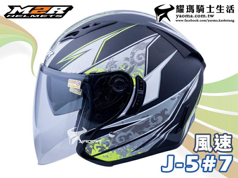 M2R安全帽|J-5 J5 #7 風速 消光黑/黃 半罩帽 3/4 內鏡 2色 『耀瑪騎士生活機車部品』