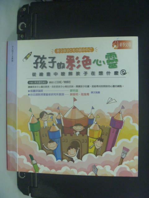 ~書寶 書T3/心理_JLT~孩子的彩色心靈-從繪畫中瞭解孩子在想什麼_末永蒼生