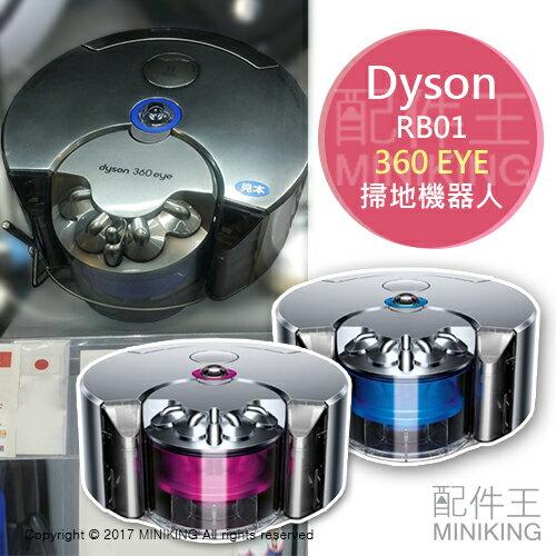 【配件王】日本代購 一年保 Dyson 戴森 RB01 360 Eye 掃地機器人 藍/紫 掃除機