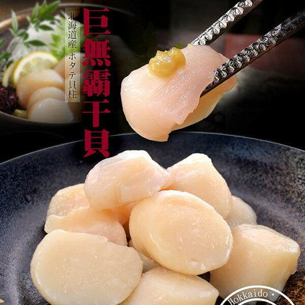 ★祥鈺水產★ 日本北海道鮮凍干貝 1公斤重 內約48顆 規格3S(盒)