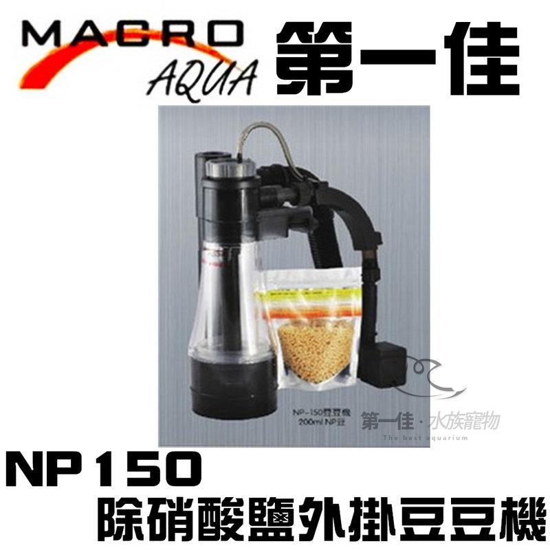 [第一佳 水族寵物] 台灣現代MARCO除硝酸鹽外掛豆豆機 NP-150 免運