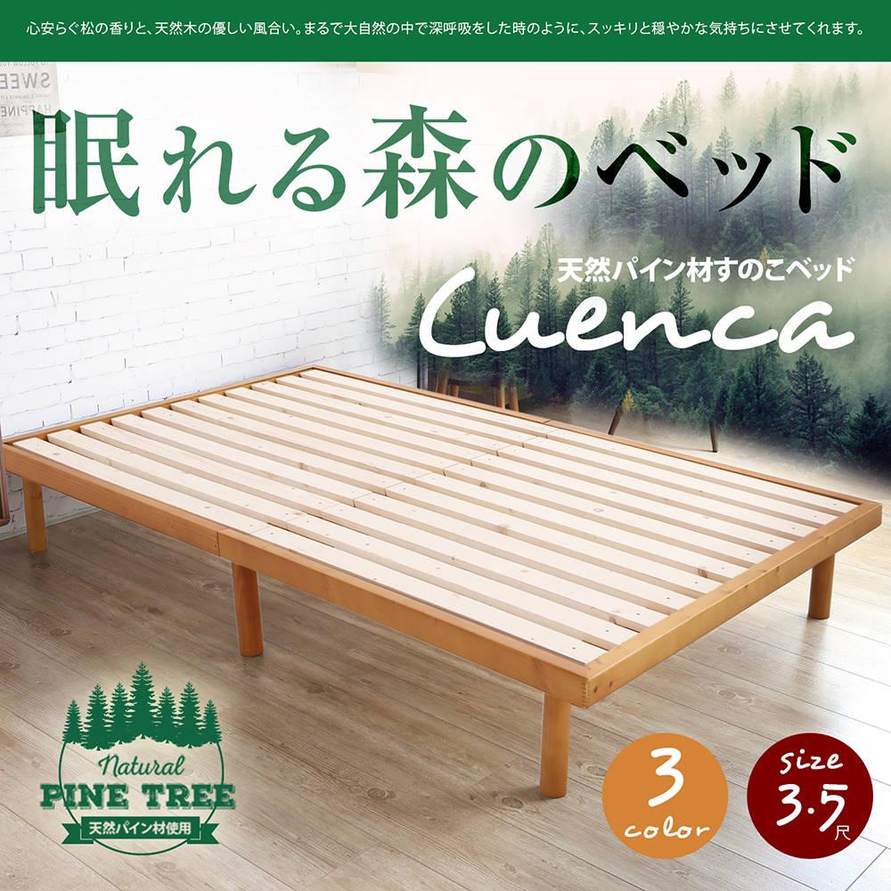 單人床架 / Cuenca奎克天然松木透氣單人3.5尺床架-3色 / 日本MODERN DECO