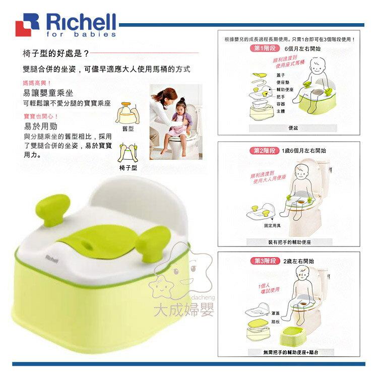【大成婦嬰】Richell-pottis 椅子型三階段訓練便器 (46740-4) 學習便器 便器 便座 便坐 便盆 1