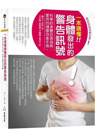 一本讀懂身體發出的警告訊號