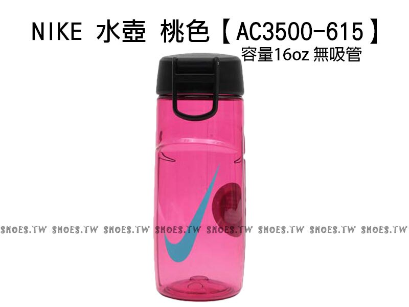 Shoestw【AC3500-615】NIKE水壺 運動水壺 自行車水壺 無吸管 桃紅藍