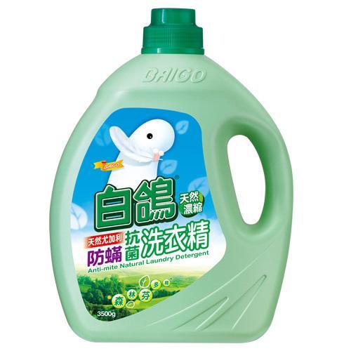 白鴿天然尤加利防蹣抗菌洗衣精3500g【愛買】 - 限時優惠好康折扣