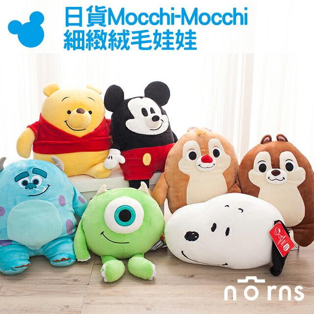 NORNS【日貨Mocchi-Mocchi細緻絨毛娃娃】迪士尼玩偶 抱枕 靠墊 米奇 小熊維尼 奇奇蒂蒂毛怪大眼仔