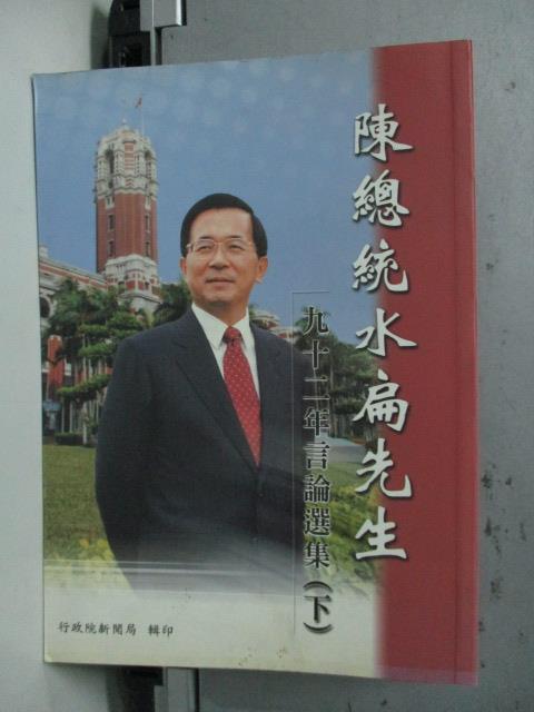 ~書寶 書T6/社會_LES~陳總統水扁先生九十二年言論選集 下 _行政院