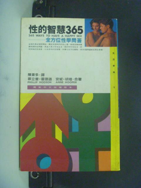 【書寶二手書T2/兩性關係_GFF】性的智慧 365: 全方位性學問答_陳蒼多, 飛利浦霍德