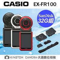 母親節相機推薦到CASIO FR100 FR-100  送32G高速卡+伸縮自拍桿+EAM1.2.3配件組+4好禮 超廣角 可潛水 運動攝影相機 分期零利率 公司貨就在大通數位相機推薦母親節相機