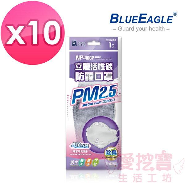 【愛挖寶】藍鷹牌NP-4DCP立體專業成人防霾口罩立體口罩防霾PM2.5防空污紫爆活性碳灰1片*10包
