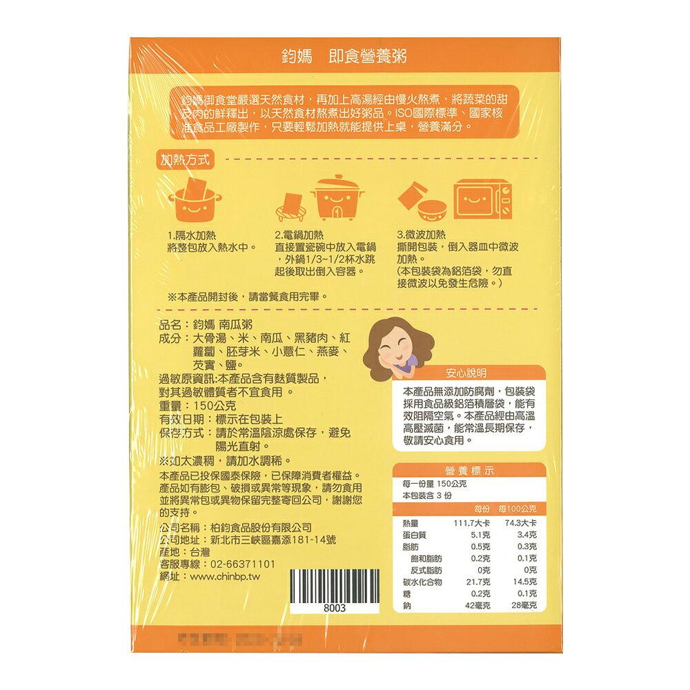 鈞媽 - 常溫即食營養寶寶粥 150g*3入 / 盒 (蔬菜、南瓜、豬肉、雞茸、地瓜、鮮貝) 8