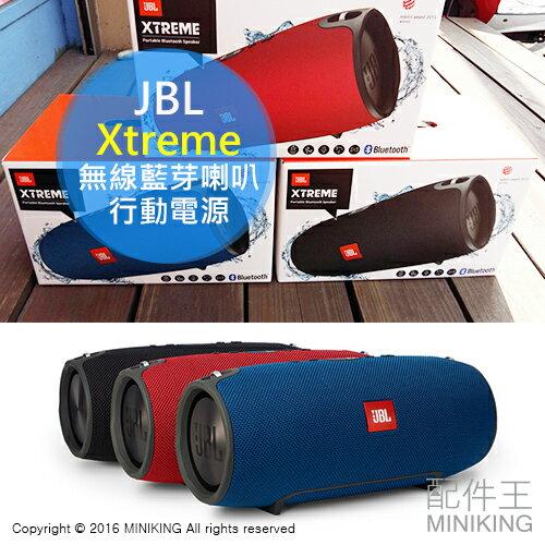 【配件王】三色現貨 JBL Xtreme 藍牙喇叭 藍芽音響 防潑水 行動電源 另 Omni 10 20 AURA
