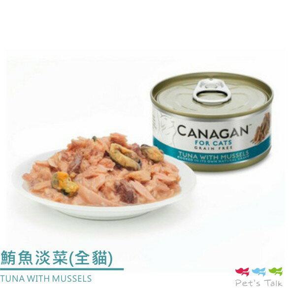 英國canagan卡納根-鮪魚佐淡菜(全貓齡適用)75gPet'sTalk~