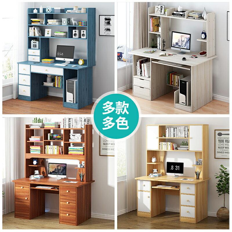 11.11 電腦台式書桌書柜一體簡約家用租房學生臥室