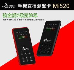 魔音大師 MICGEEK MI520 手機聲卡 麥克風 音箱 耳機 直播 錄歌 音效 行動KTV 耳返 3.5mm  網紅 k歌 Apple 安卓