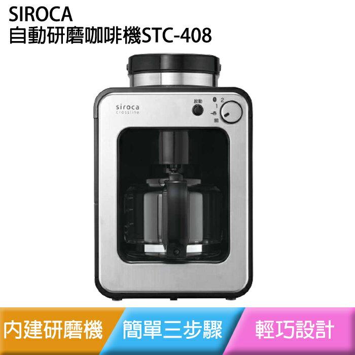~全店94折起~聲寶 Siroca Crossline STC~408  自動研磨美式咖啡