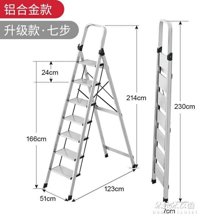 梯子 梯子家用不銹鋼折疊人字梯加厚室內行動樓梯多功能伸縮爬梯小扶梯
