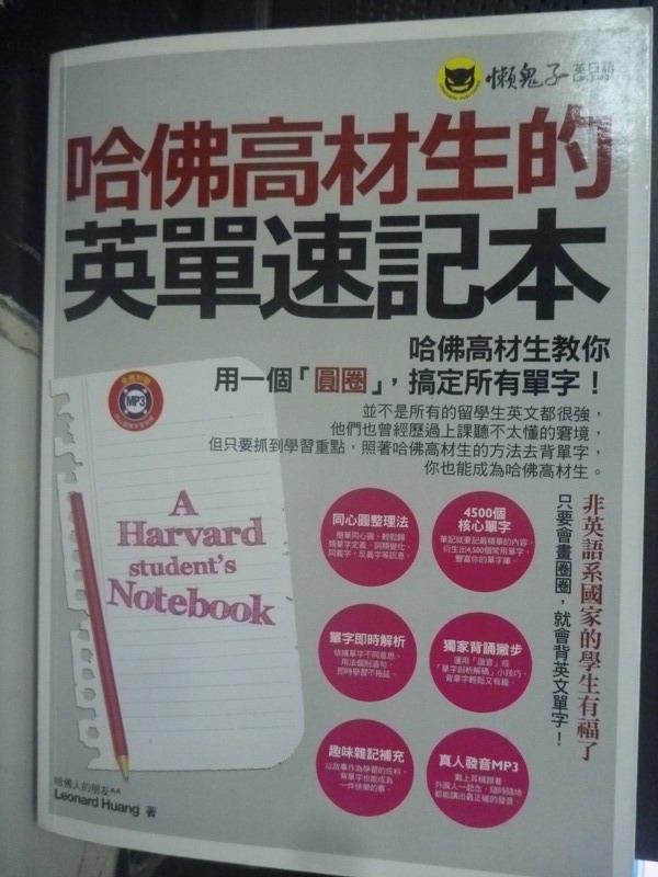【書寶二手書T4/語言學習_XCG】哈佛高材生的英文單速記本_LeonardHuang_附光碟