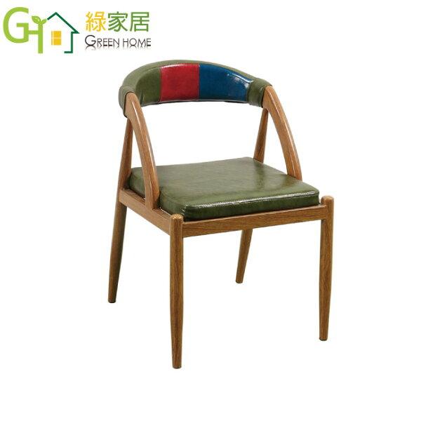【綠家居】羅斯里現代風皮革造型餐椅