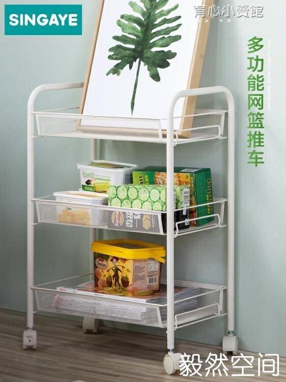 心家宜用廚房置物架落地多層臥室可移動帶輪收納架子浴室小手推車 毅然空間