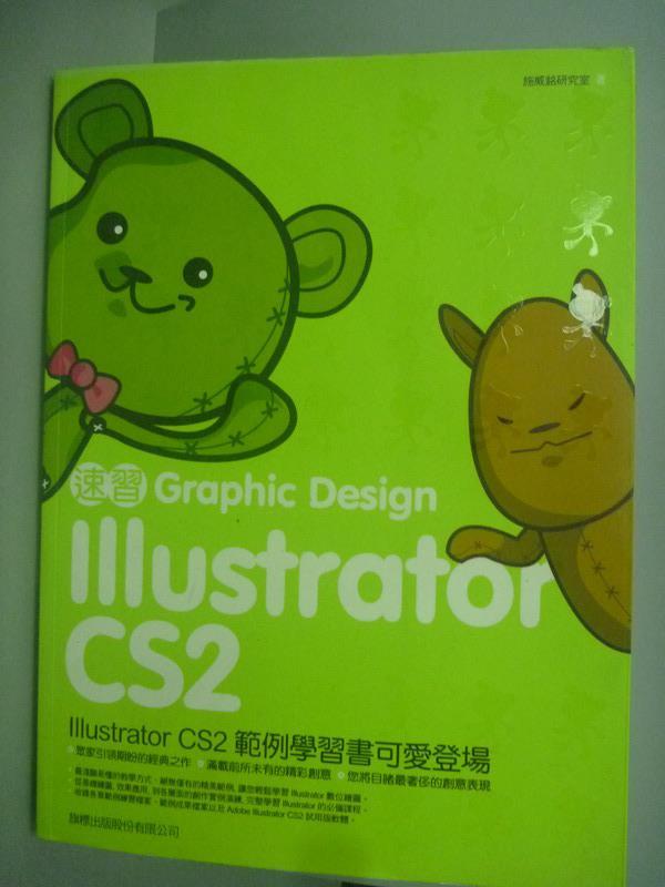~書寶 書T9/電腦_ZGZ~速習Graphic Design IIIustrator C