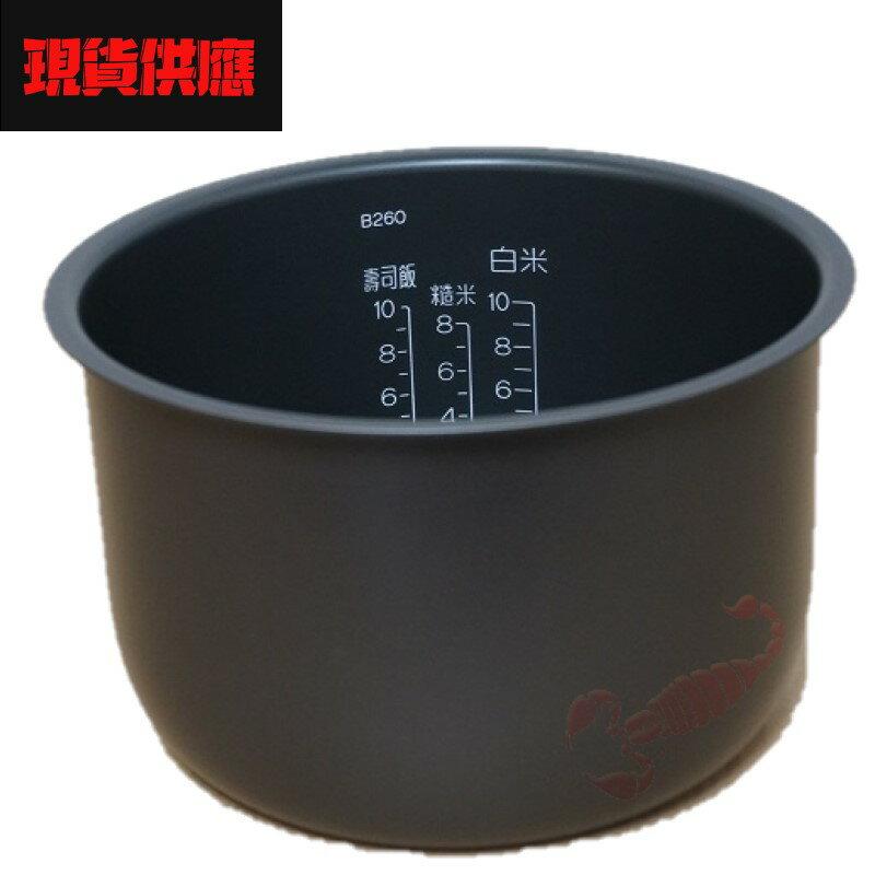 象印原廠 B260 10人份內鍋 NS-TGF18/NS-WAF18/NS-WTF18專用內鍋