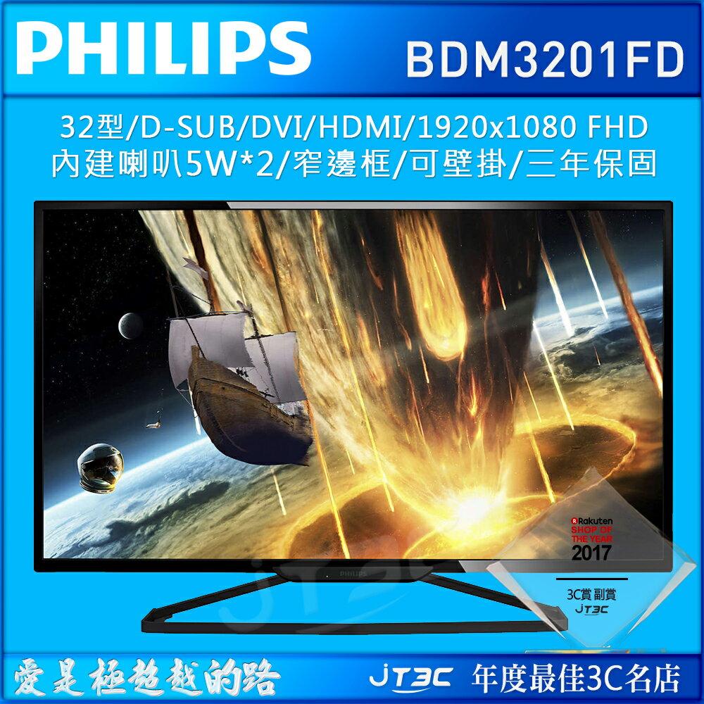 【點數最高16%】PHILIPS 飛利浦 BDM3201FD 32型 IPS 寬螢幕※上限1500點