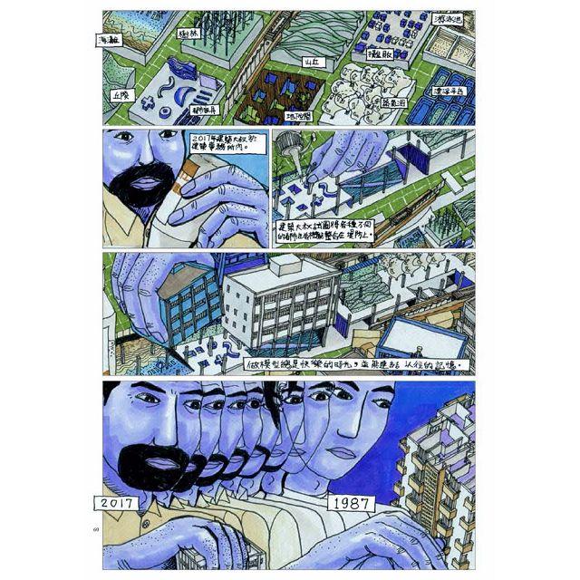熱帶季風-Monsoon Vol.1 5