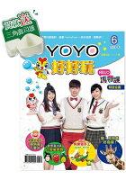 端午節粽子網購-肉粽推薦YOYO好好玩6(附DIY飯糰製作器)。就在樂天書城端午節粽子網購-肉粽推薦