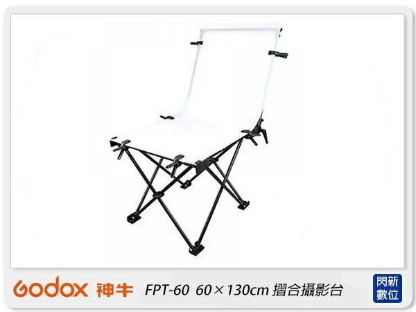 GODOX神牛FPT-60PVC板60×130cm攜帶型快速摺合攝影台(FPT60,開年公司貨)