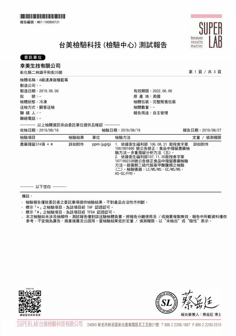 美國進口栽種藍莓檢驗報告 1