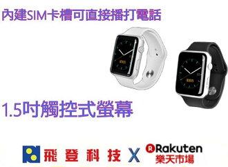 多功能可通話智能手錶-UBSW9 紀錄消耗熱量卡路里/紀錄步伐 可插SIM卡播打電話 1.5吋觸控式螢幕