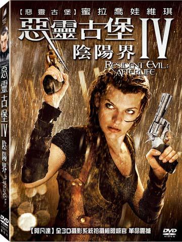 惡靈古堡IV: 陰陽界 DVD
