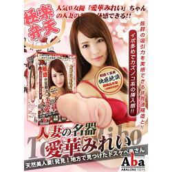 [漫朵拉情趣用品]日本Aba - 人妻名器-愛華美鈴 DM-9232808