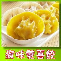 瘋味雙喜餃 (鮮肉,玉米各25粒裝)-瘋味美食館-美食特惠商品