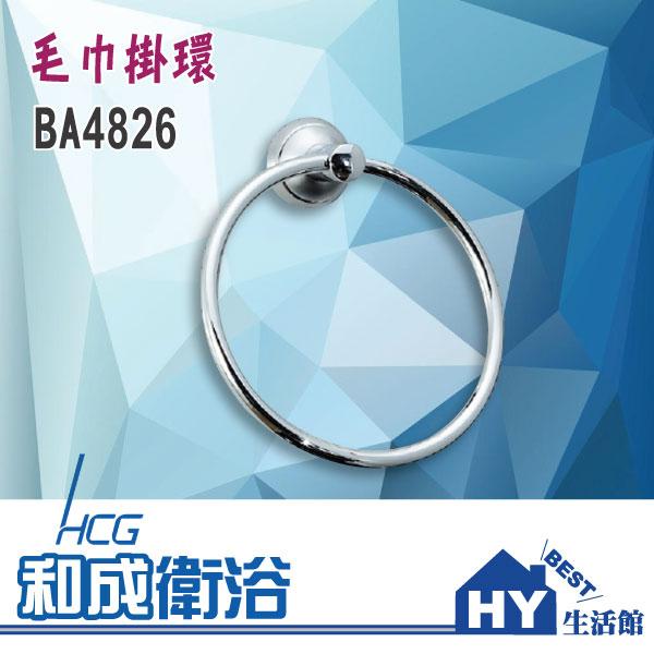 HCG 和成 BA4826 不鏽鋼毛巾掛環 浴巾環 ~~HY 館~水電材料