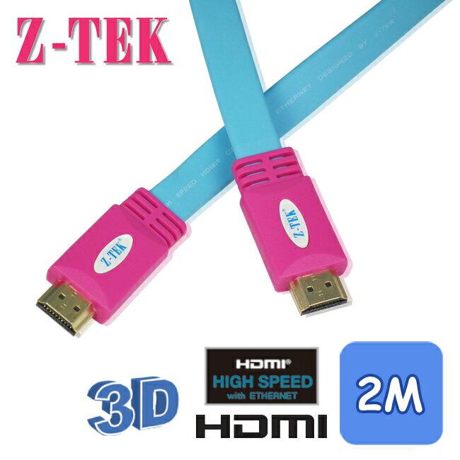 【Z-TEK】HDMI 1.4 A/公 對 A/公 扁平傳輸線-2m(ZY013)