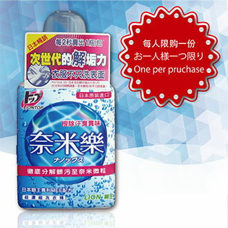*Trial Price - one per purchase* Laundry Detergent【Made in Japan】Super concentrated 奈米樂 NANOX 500g *1 bottle  LION 日本 獅王