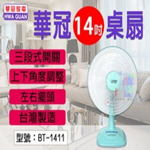 【尋寶趣】14吋桌扇 三段開關 上下角度調整 左右擺頭 三片扇葉 電風扇 電扇 涼風扇 落地扇 台灣製 BT-1411
