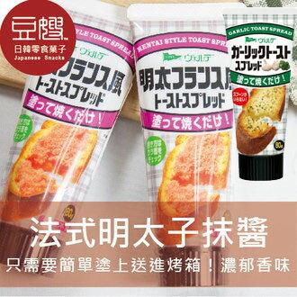【豆嫂】日本廚房 QP 吐司抹醬(法式明太子/蒜味奶油)